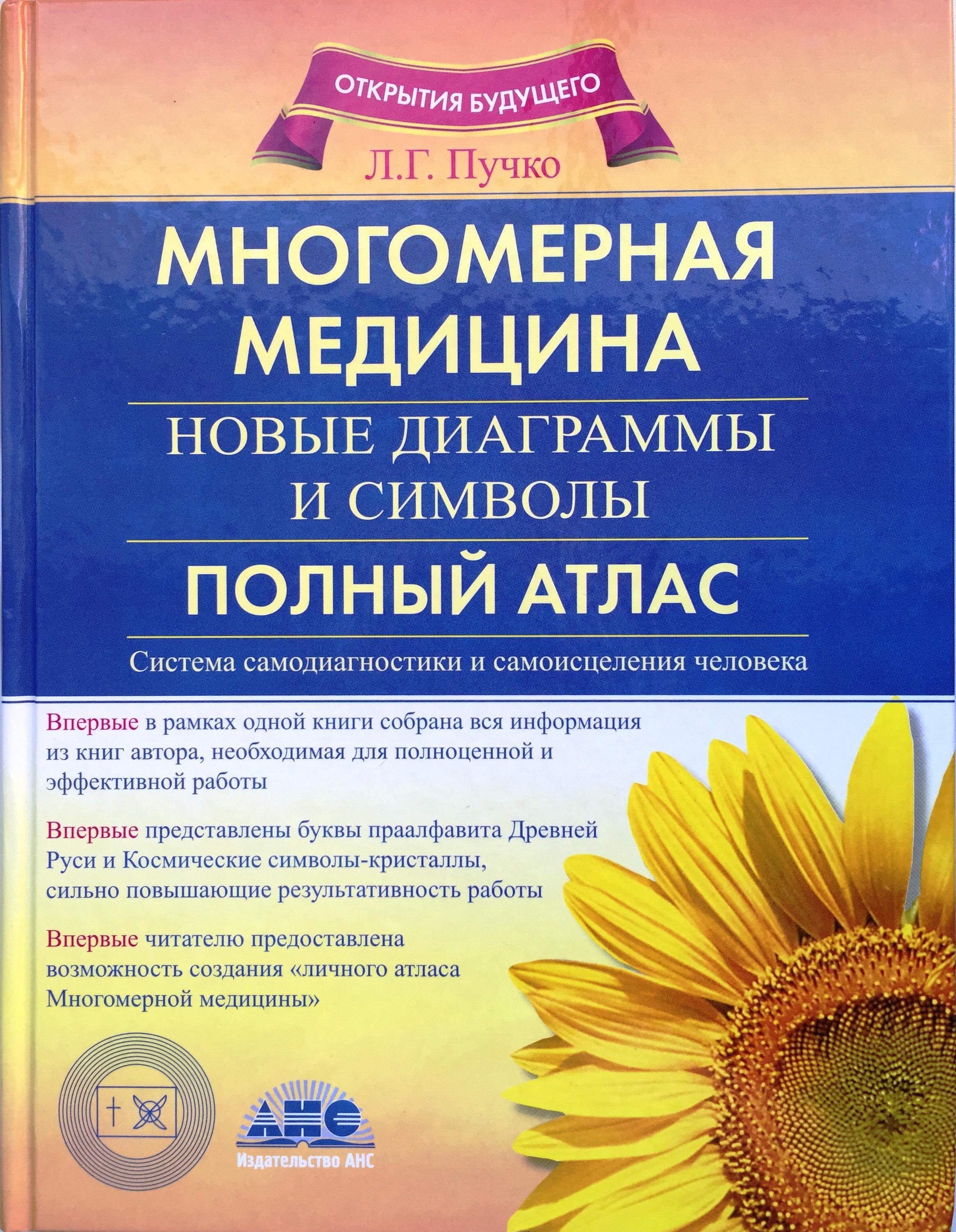 Многомерная медицина книга слушать болит рука после удаления гигромы