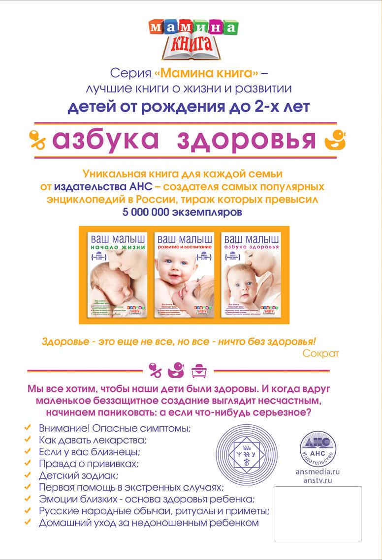 Многомерная и народная медицина | Уникальная система ...