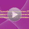 4. Психобиофизиологический (ПБФ) гомеостаз и Энергетический потенциал (ЭП) человека