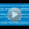 «Православные традиции в Многомерной медицине»